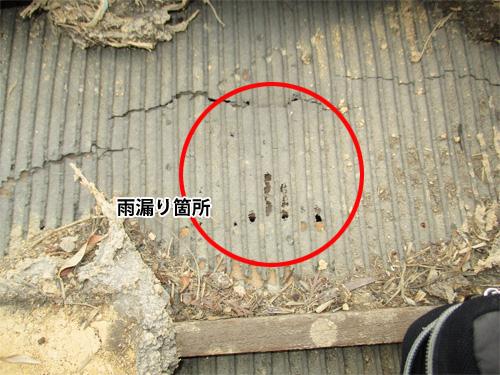 屋根下地破れ箇所